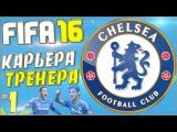 FIFA 16 Карьера за Chelsea - Слуцкий главный тренер Челси? #1
