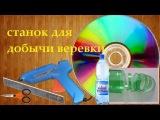 Как сделать станок для добычи веревки своими руками / How to make a plastic foam cutter