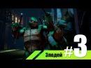 Черепашки ниндзя (Игра 2013) #3 Злодей