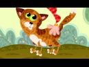 Котяткины мультфильмы - Вот так  (мультики для самых маленьких)