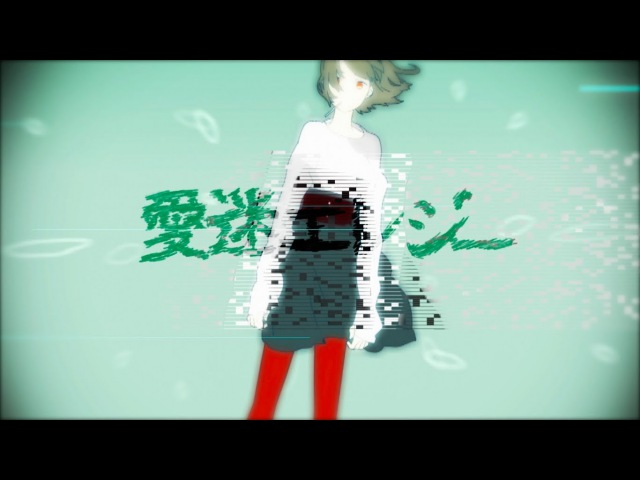 DECO*27 - Aimai elegy feat. Hatsune Miku / 愛迷エレジー feat.初音ミク