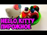 Лепим пирожные для Hello Kitty cake из пластилина Play Doh!Пластилин видео!砂糖菓子 可愛い  ハローキティ