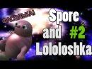 Spore и Лололошка 2 Дружимся с Фасолинкой!
