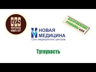 """""""Тугоухость"""" Игровой и обзорный рекламный видеоролик для сети клиник """"Новая медицина"""""""