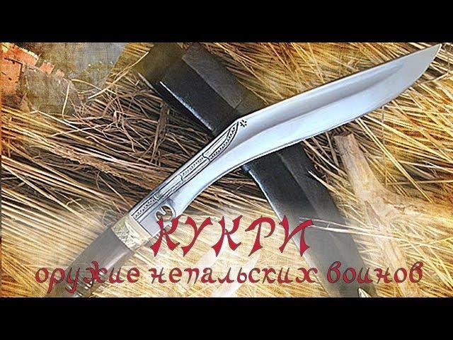 Кукри - оружие непальских воинов Tojiro