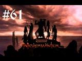 Neverwinter Online - #61 [Осада Невервинтера]