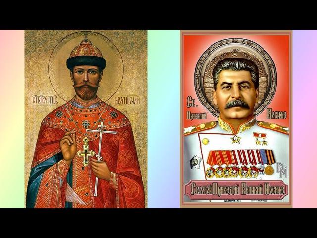 Почему Сталин Спас Царскую Семью Николай II и Сталин Двоюродные Братья