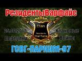 Варфейс клан РезидентыВарфайс VS ГСВГ-ПАРХИМ-97 (переулки)
