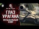 Глаз урагана -  музыкальный клип от Wartactic Games и Wot Fan [World of Tanks]