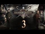 Шерлок Холмс 3 серия 2013 детектив криминал сериал