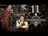 Шерлок Холмс 11 серия 2013