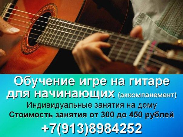 Уроки на гитаре в домашних условиях