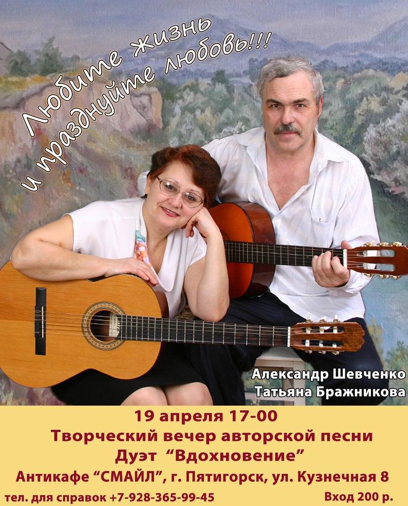 """Афиша Пятигорск Творческий вечер дуэта """"Вдохновение"""""""
