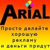 """типография рекламная мастерская """"АРИАЛ"""""""