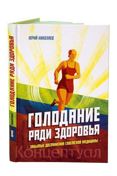 Файл Николаев Ю. Голодание