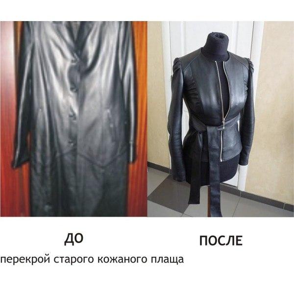 Что сделать из старой куртки