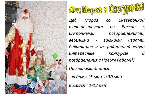 Сценарий поздравления детей дедом морозом и снегурочкой