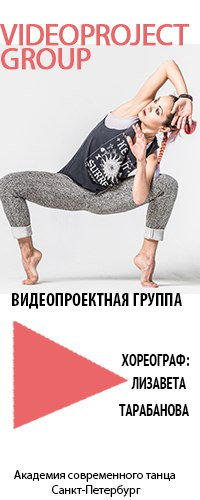 Dance Academy Russia Videoproject Group
