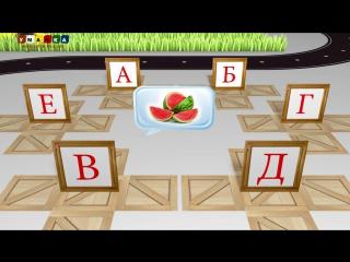 Учим звуки и буквы Учимся читать. Игра 1 (А, Б, В, Г, Д, Е)