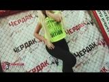 Яна - участница конкурса Ring Girl FIGHT CLUB ЧЕРДАК