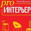 pro ИНТЕРЬЕР - Челябинск