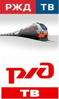 Горячая линия РЖД, справочная ЖД вокзала и автовокзала