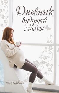 Дневник для будущей мамы