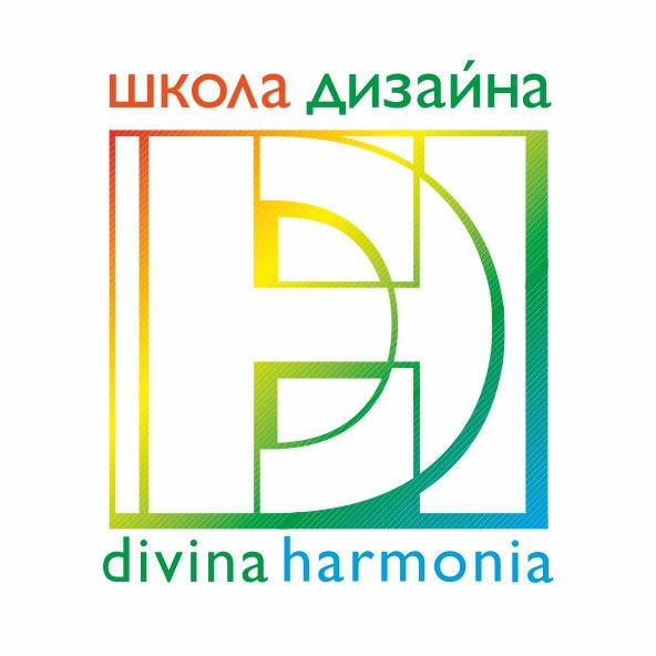 Школы дизайна divina harmonia