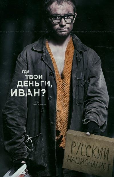 Иван Фофан