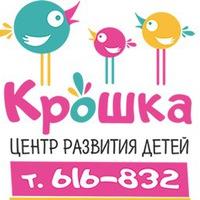 Логотип Детский Центр Крошка г.Тюмень