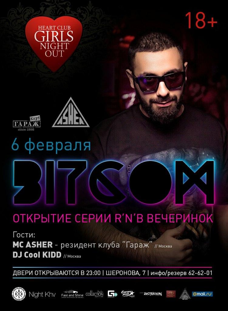 Афиша Хабаровск 6 ФЕВРАЛЯ / MC ASHER & DJ COOL KIDD / HEART CLUB