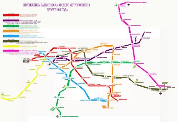 Новая схема Самарского метро