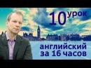 Полиглот английский за 16 часов. Урок 10 с нуля. Уроки английского языка с Петровым...