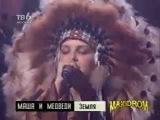 Маша и Медведи - Земля (Maxidrom 1999)