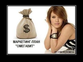 Маркетинг план Омегавит (Э.Абрамова)