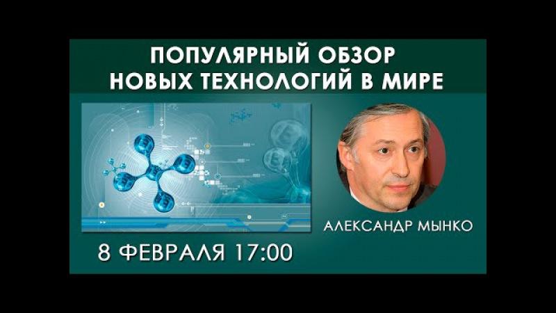 Популярный обзор новых технологий. Александр Мынко (08.02.2015)