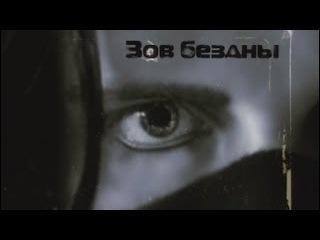 Фильм о психических возможностях человека Зов бездны [HD]