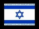 Не дремлет и не спит Хранящий Израиля на иврите Пс 120 4