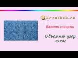 Вязание спицами.Объемный узор из кос.Колоски. (Knitting.The volume pattern of the braid.Spikelets)