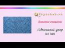 Вязание спицами Объемный узор из кос Колоски volume pattern of the