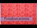 Вязание спицами Рельефная резинка