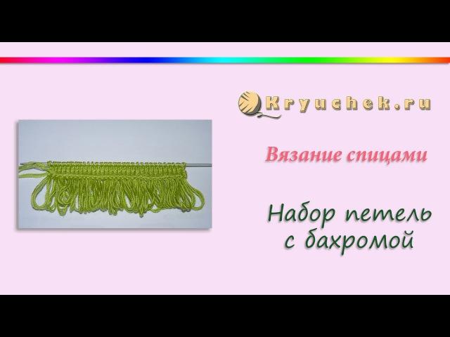 Вязание спицами. Набор петель с бахромой (Knitting. Set of loops with fringe)