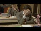Мистер Бин на экзамене