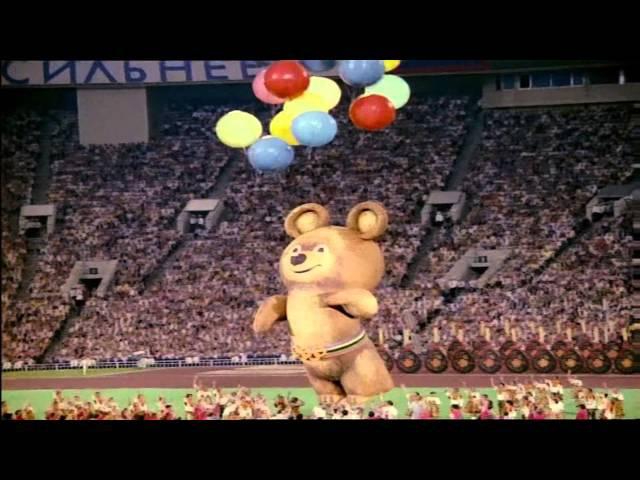 Олимпийский Мишка, Москва - 1980 ...