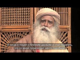 Опыт просветления от первого лица (Садхгуру Джагги Васудев)