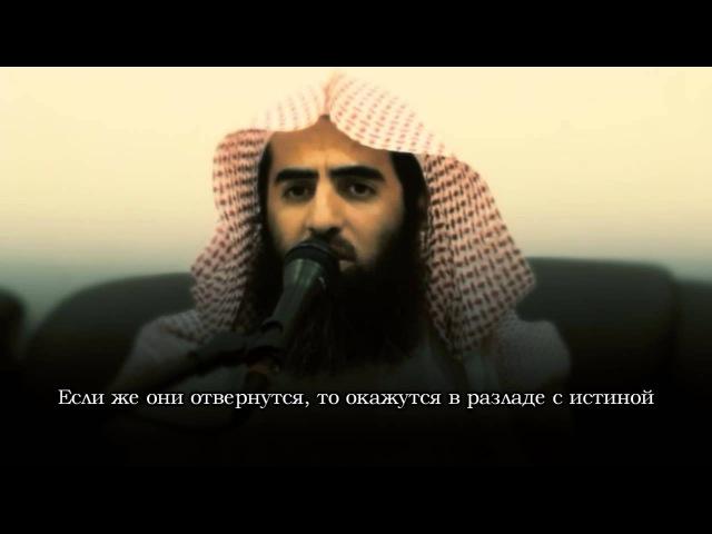 Мухаммад аль Люхайдан сура аль Бакара 135 141