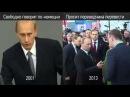 Путин помолодел, и забыл немецкий язык...