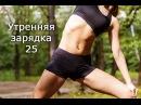 Сжигаем жир! Утренняя зарядка с Катериной Буйда Тренировка №25