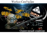 Warface:frag movie-СамУрДак одноглазый снайпер