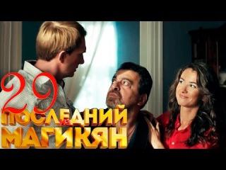 Последний из Магикян - 29 серия (1 серия 3 сезон) HD